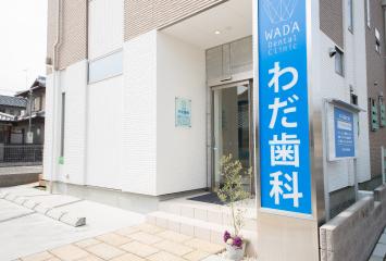 和田歯科エントランス