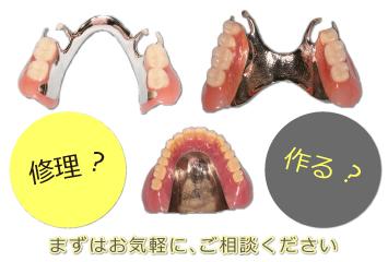 入れ歯修理
