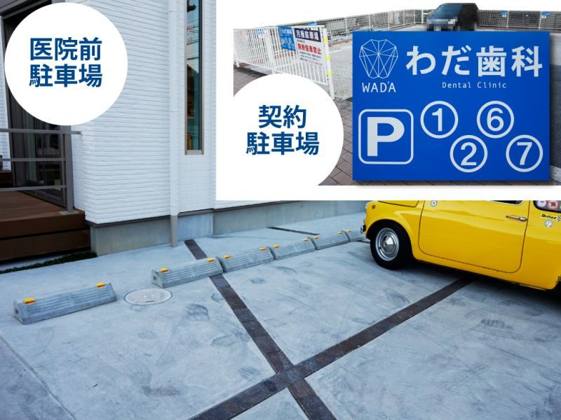 歯科駐車場