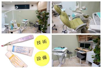 歯科技術・設備